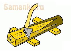 Тес – строительный материал, получаемый из древесины путем тесания, обработки ее топором