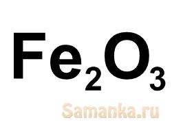 Железный сурик – химически стойкое соединение с абразивными свойствами, оксид железа